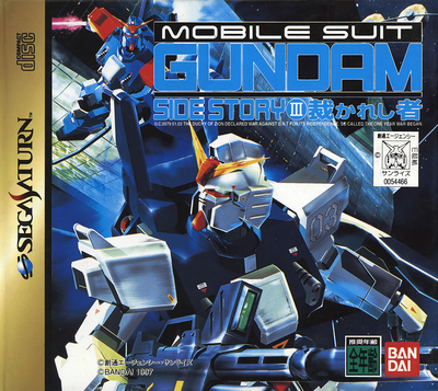 Mobile suit gundam side story iii   sabakareshi mono (japan)